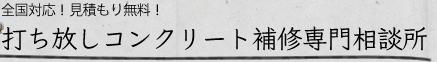 九州一円からのご相談お待ちしてます!他地域は別途ご相談ください。打ち放しコンクリート補修専門相談所